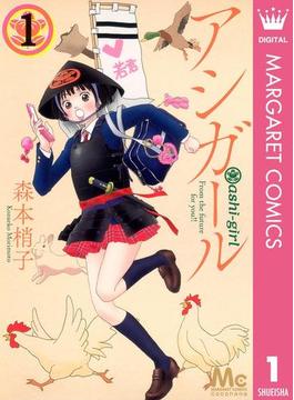 【全1-10セット】アシガール(マーガレットコミックスDIGITAL)