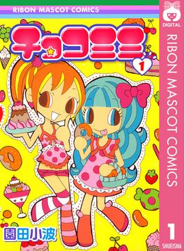 【全1-10セット】チョコミミ(りぼんマスコットコミックスDIGITAL)