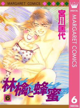 【6-10セット】林檎と蜂蜜(マーガレットコミックスDIGITAL)
