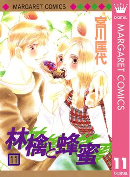 【11-15セット】林檎と蜂蜜(マーガレットコミックスDIGITAL)