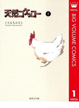 【1-5セット】天然コケッコー(クイーンズコミックスDIGITAL)