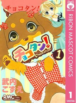 【全1-13セット】チョコタン!(りぼんマスコットコミックスDIGITAL)