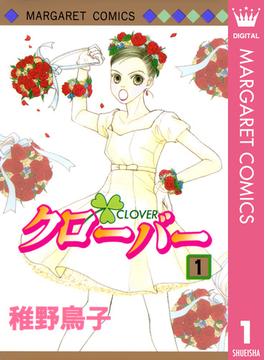 【全1-24セット】クローバー(マーガレットコミックスDIGITAL)