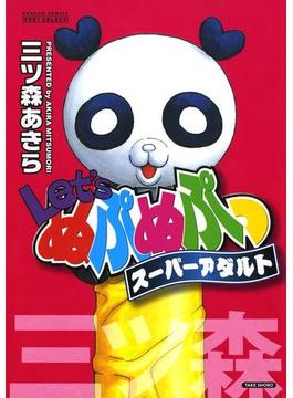 【全1-2セット】Let'sぬぷぬぷっスーパーアダルト(バンブーコミックス COLORFULセレクト)