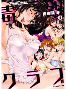 【全1-3セット】毒妻クラブ(バンブーコミックス COLORFULセレクト)