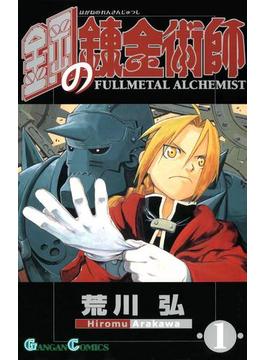 【1-5セット】鋼の錬金術師