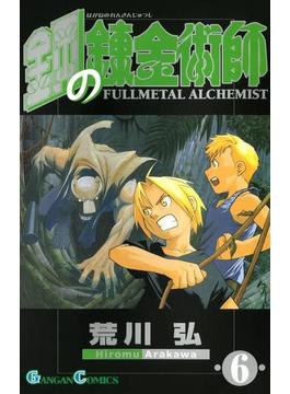 【6-10セット】鋼の錬金術師(ガンガンコミックス)
