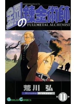 【11-15セット】鋼の錬金術師(ガンガンコミックス)