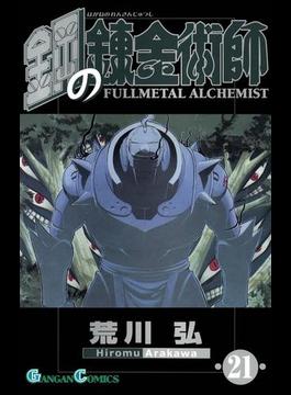 【21-25セット】鋼の錬金術師