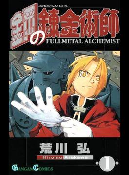 【全1-27セット】鋼の錬金術師(ガンガンコミックス)