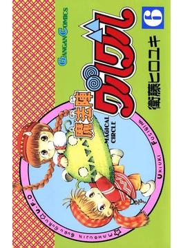 【6-10セット】魔法陣グルグル(ガンガンコミックス)