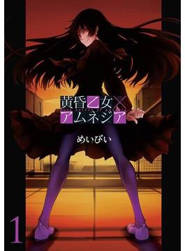 【1-5セット】黄昏乙女×アムネジア(ガンガンコミックスJOKER)