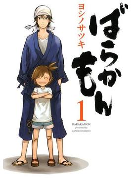 【1-5セット】ばらかもん(ガンガンコミックスONLINE)