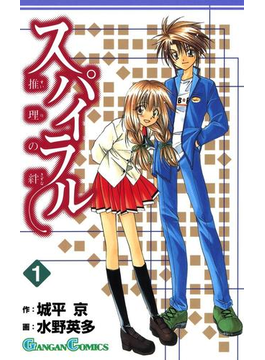 【1-5セット】スパイラル ~推理の絆~(ガンガンコミックス)