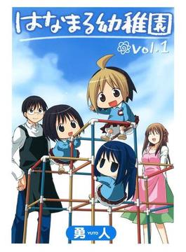 【1-5セット】はなまる幼稚園(ヤングガンガンコミックス)