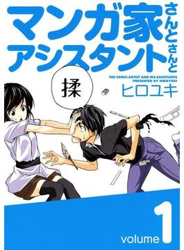 【全1-10セット】マンガ家さんとアシスタントさんと(ヤングガンガンコミックス)