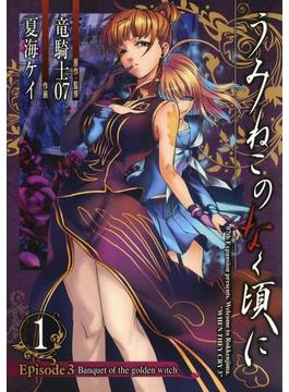 【全1-5セット】うみねこのなく頃に Episode3:Banquet of the golden witch(ガンガンコミックスJOKER)