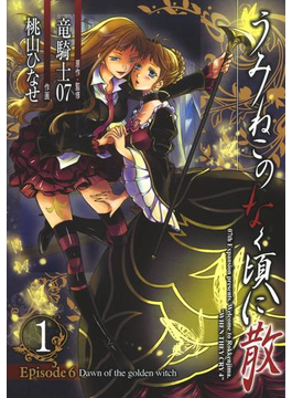 【1-5セット】うみねこのなく頃に散 Episode6:Dawn of the golden witch(Gファンタジーコミックス)