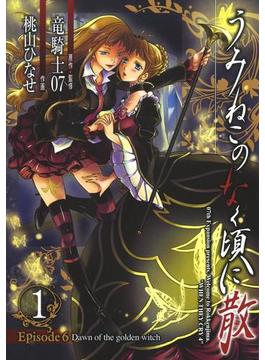 【全1-6セット】うみねこのなく頃に散 Episode6:Dawn of the golden witch(Gファンタジーコミックス)