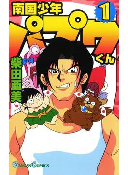 【1-5セット】南国少年パプワくん(ガンガンコミックス)