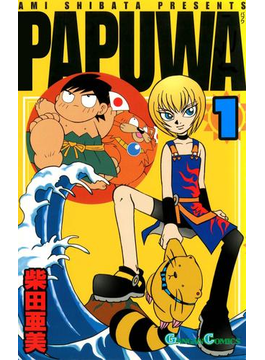 【全1-14セット】PAPUWA(ガンガンコミックス)