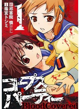 【全1-10セット】コープスパーティー BloodCovered(ガンガンコミックスJOKER)