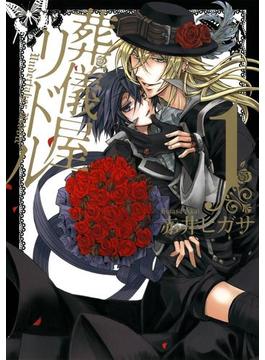 【全1-8セット】葬儀屋リドル(ガンガンコミックスONLINE)