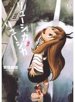 【6-10セット】リューシカ・リューシカ(ガンガンコミックスONLINE)