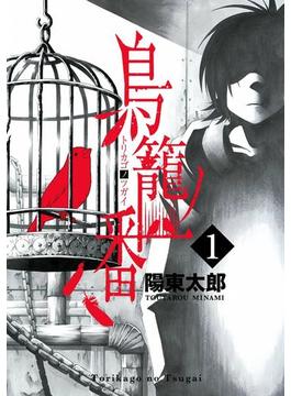 【全1-4セット】鳥籠ノ番(ガンガンコミックスONLINE)