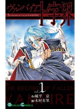 【全1-9セット】ヴァンパイア十字界(ガンガンコミックス)
