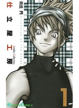 【1-5セット】仕立屋工房 Artelier Collection(ガンガンコミックス)