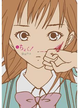 【全1-4セット】ちょく!(ガンガンコミックスONLINE)