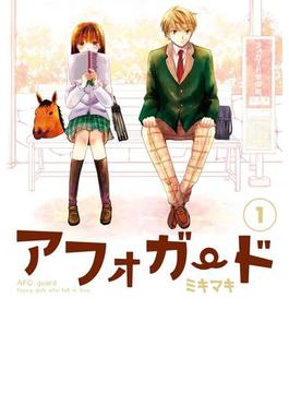 【全1-5セット】アフォガード(ガンガンコミックスONLINE)
