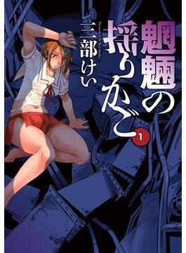 【1-5セット】魍魎の揺りかご(ヤングガンガンコミックス)