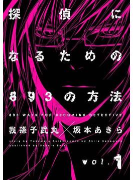 【全1-3セット】探偵になるための893の方法(ヤングガンガンコミックス)