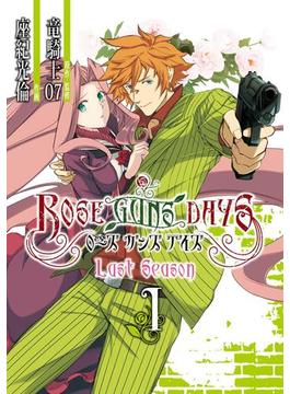 【全1-2セット】ROSE GUNS DAYS Last Season(ビッグガンガンコミックス)