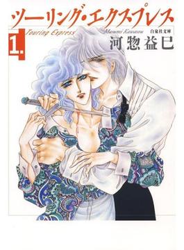 【1-5セット】ツーリング・エクスプレス(白泉社文庫)