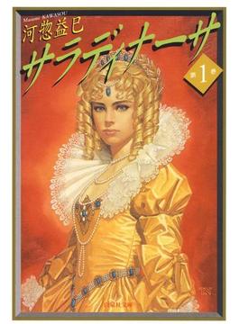 【全1-5セット】サラディナーサ(白泉社文庫)