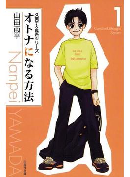 【全1-8セット】オトナになる方法 久美子&真吾シリーズ(白泉社文庫)
