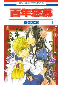 【全1-2セット】百年恋慕(花とゆめコミックス)