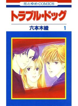 【1-5セット】トラブル・ドッグ(花とゆめコミックス)