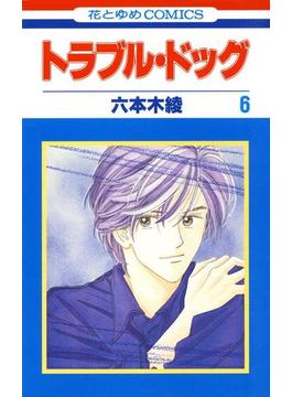 【6-10セット】トラブル・ドッグ(花とゆめコミックス)