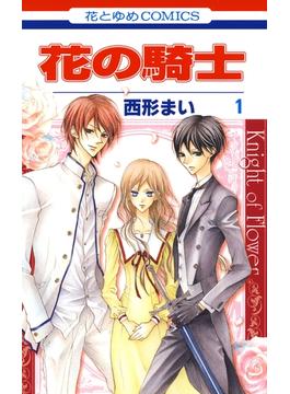 【全1-5セット】花の騎士(花とゆめコミックス)
