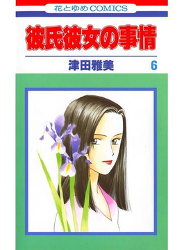 【6-10セット】彼氏彼女の事情(花とゆめコミックス)