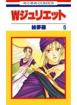 【6-10セット】Wジュリエット(花とゆめコミックス)