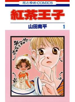 【1-5セット】紅茶王子(花とゆめコミックス)