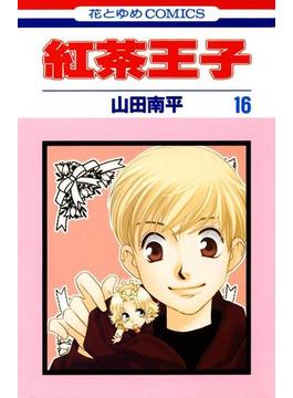 【16-20セット】紅茶王子(花とゆめコミックス)