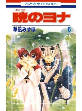 【6-10セット】暁のヨナ(花とゆめコミックス)