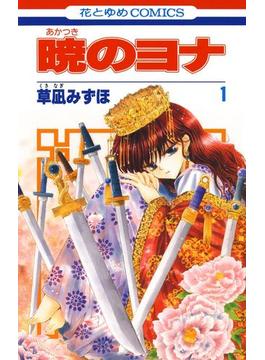 【全1-27セット】暁のヨナ(花とゆめコミックス)