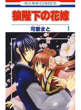 【全1-18セット】狼陛下の花嫁(花とゆめコミックス)